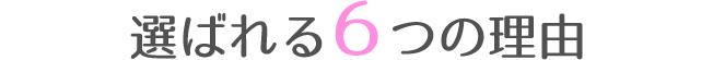 レディース東京が選ばれる6つの理由